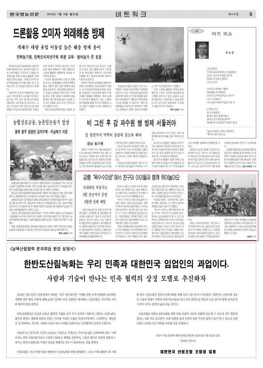 20180709강릉너와나의농촌9면.jpg